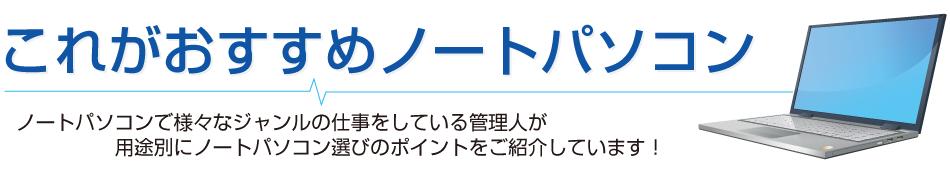 大学生のノートパソコンの選び方【2015年4月更新版】 | これがおすすめノートパソコン