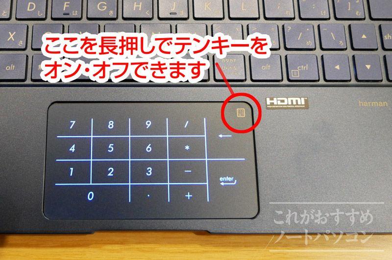 ASUS ZenBook 13 UX333FAのテンキー