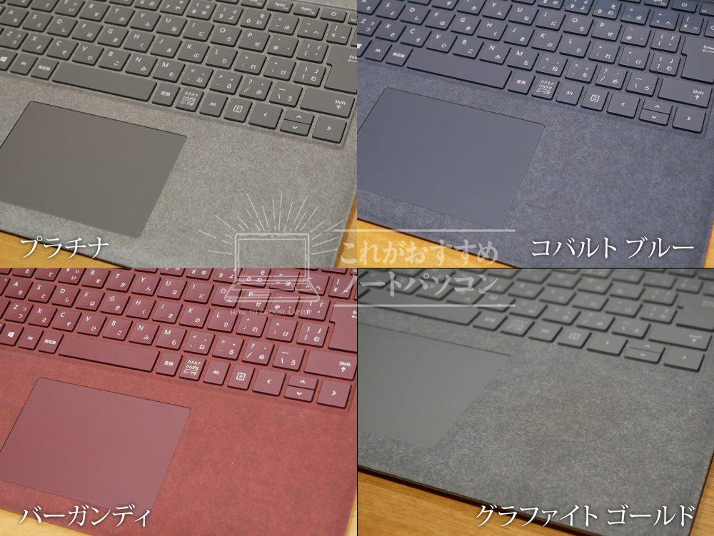 Surfaceラップトップは4色展開