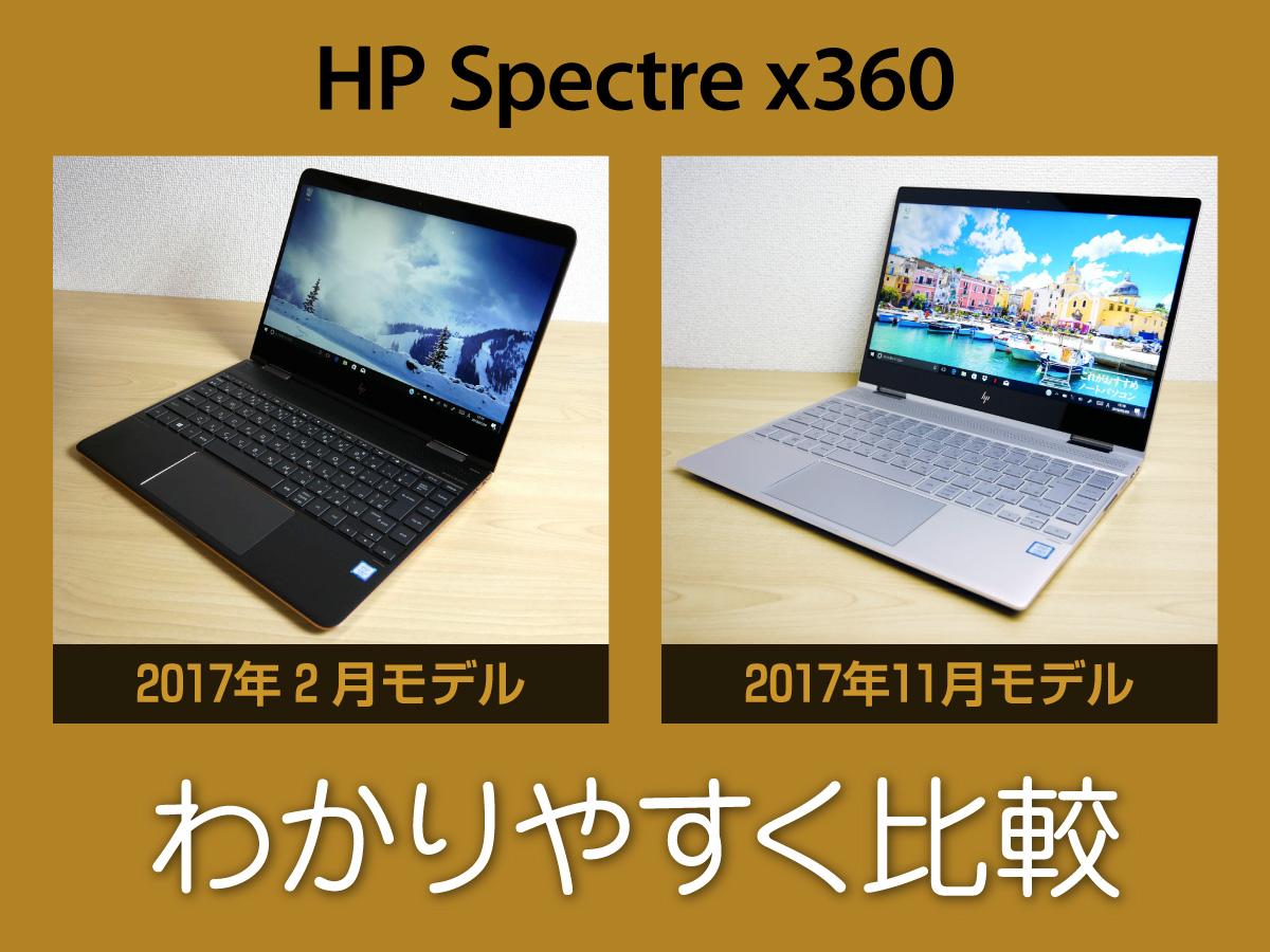 HP Spectre x360の2017年2月モデルと11月モデルの比較