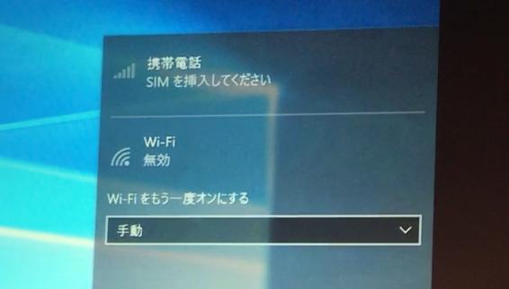 Surface Pro SIMを挿入してください