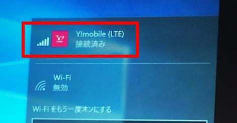 Y-モバイルにつなげてる