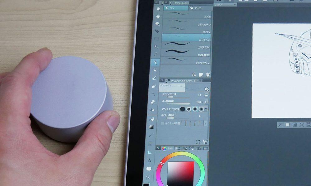 Surfaceダイヤルを使ってイラストを描きを効率化