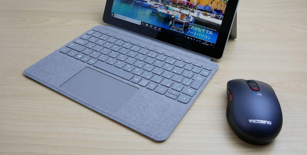 Surface Goと一般的なマウス