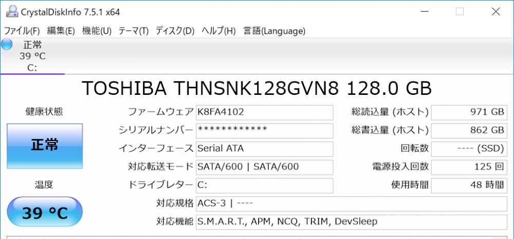 富士通 LIFEBOOK WU2/C2 のSSD情報