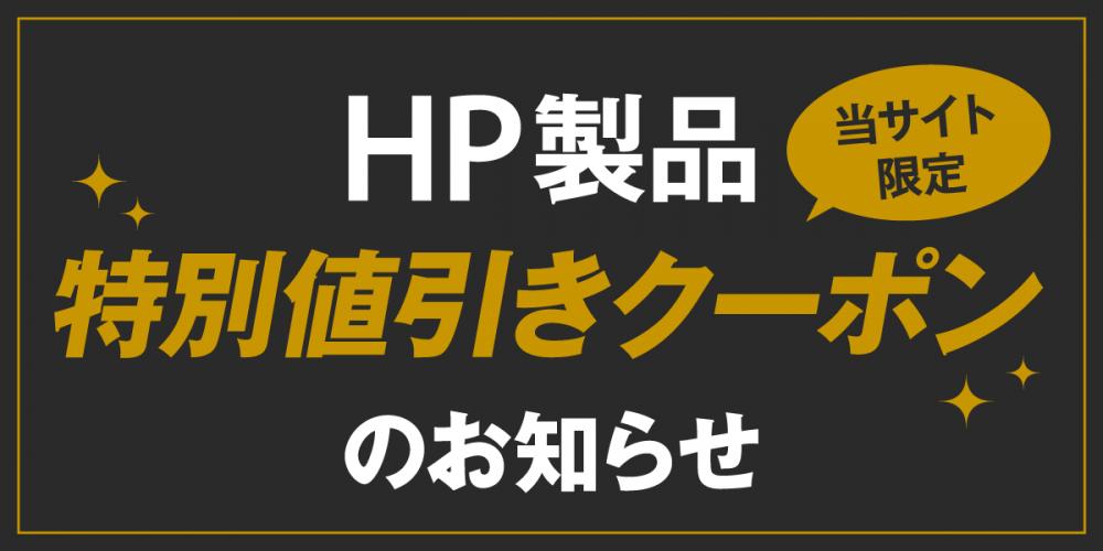 HP製品特別値引きクーポン
