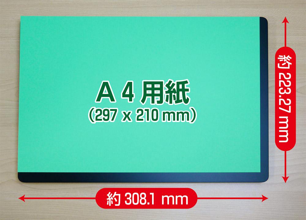 A4サイズ用紙とのサイズ比較