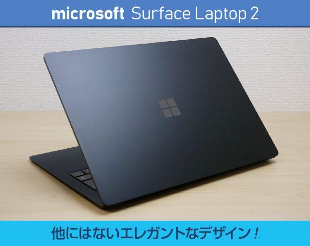 マイクロソフト surface laptop2
