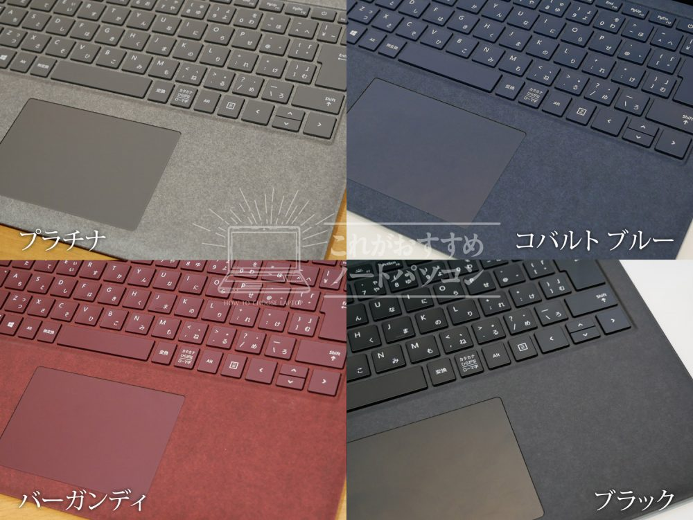 Surface Laptop 2の4色アップ画像