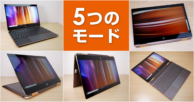 HP Spectre x360 13のメイン画像
