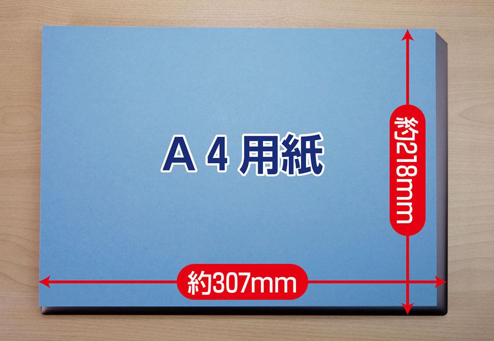 A4用紙とHP Spectre x360 13の大きさの比較