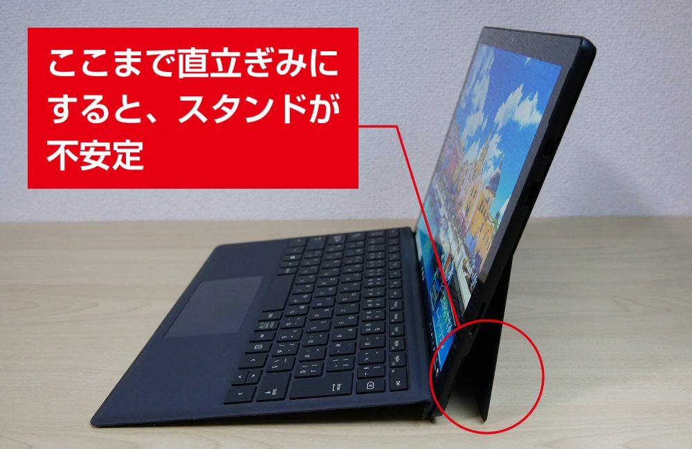 Surface Pro 6のスタンドを立てたところ