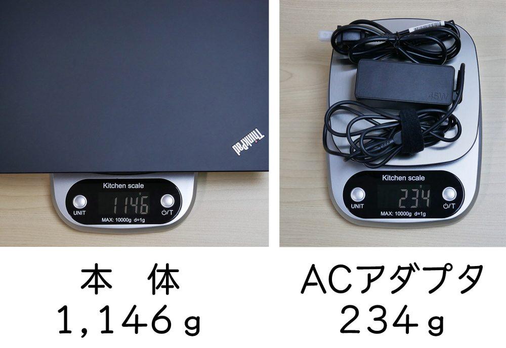 本体とACアダプターの重さ