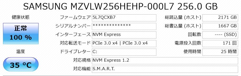 ThinkPad X280のSSD情報
