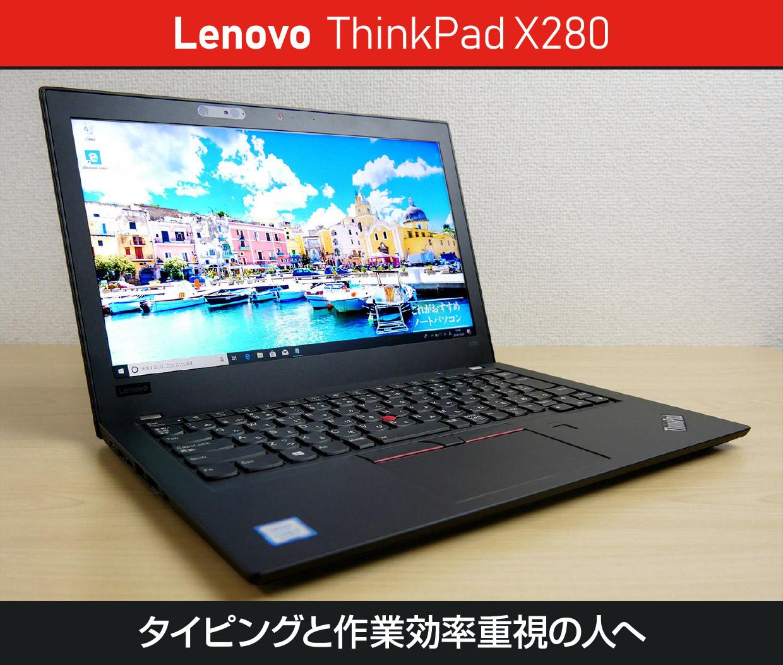 ThinkPad X280のメイン画像