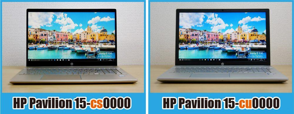 HP Pavilion 15-csとcuの大きさの比較