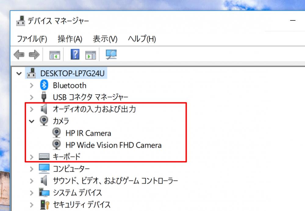 デバイスマネージャーにカメラあり