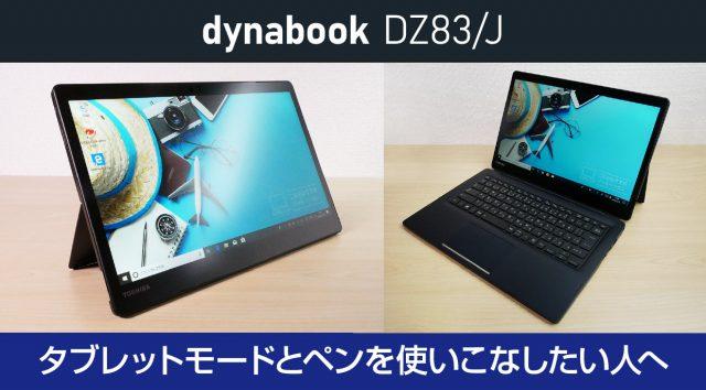 ダイナブック DZ83/J