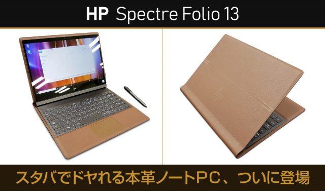 本革がオシャレなHP Spectre Folio 13