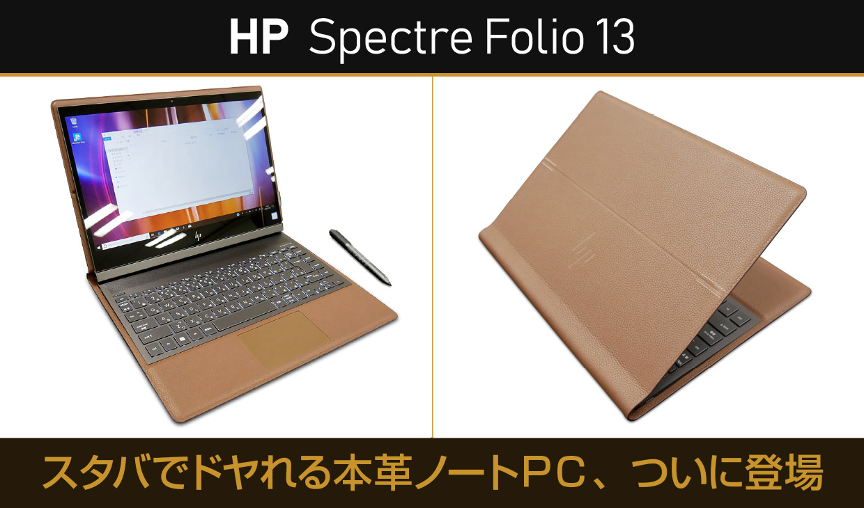 HP Spectre Folio 13の外観