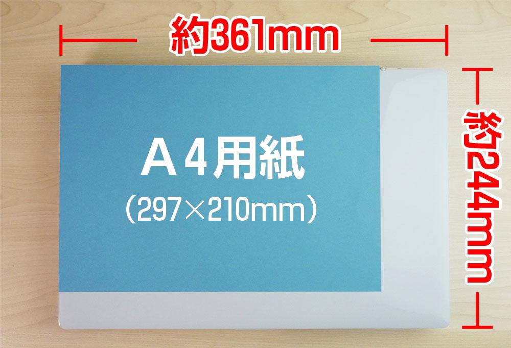 A4用紙とLIFEBOOK WA3/D1の大きさの比較