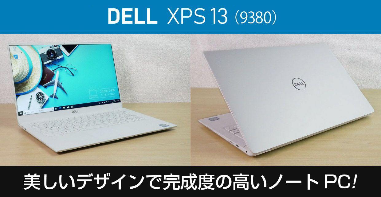 デル New XPS 13のメイン画像