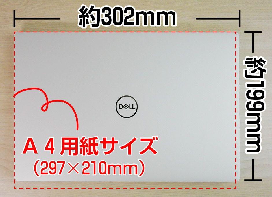 A4用紙とNew XPS 13の大きさの比較