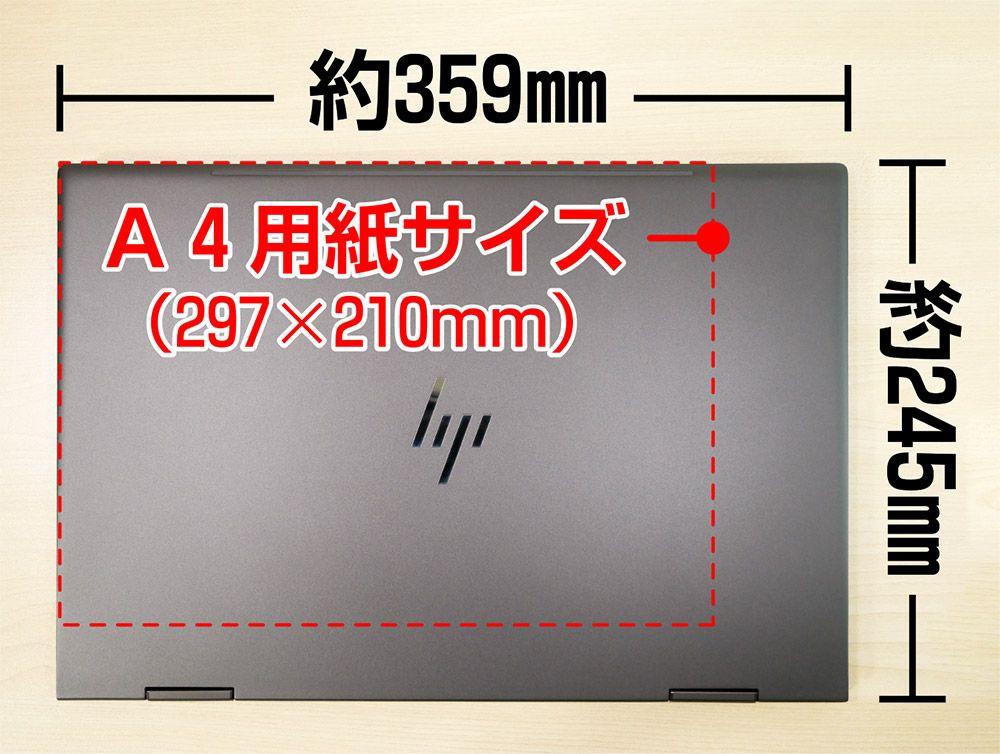 A4用紙とENVY 15 x360の大きさの比較