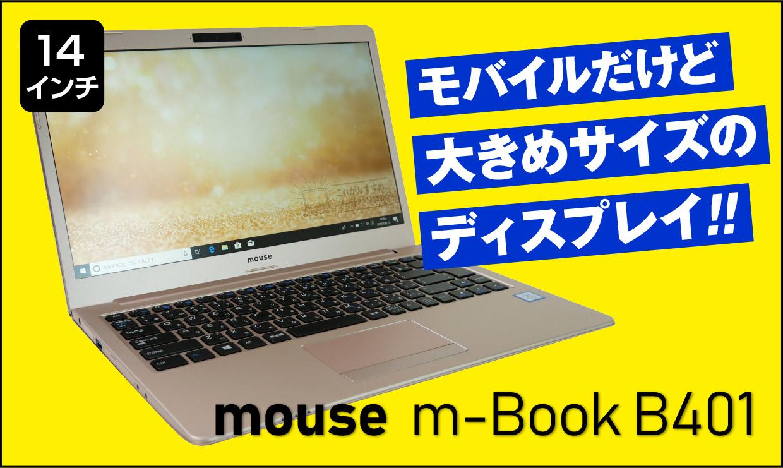 マウスコンピューター m-Book B401のメイン画像