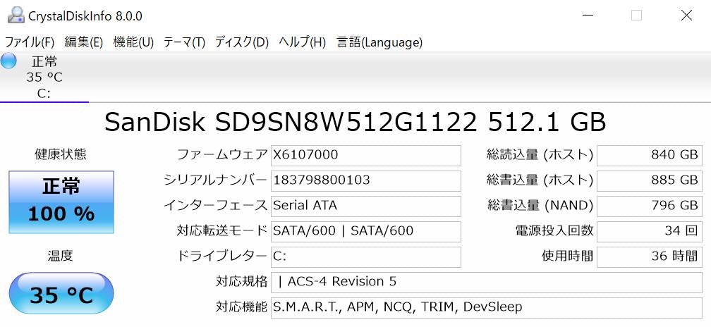SSDメーカー情報