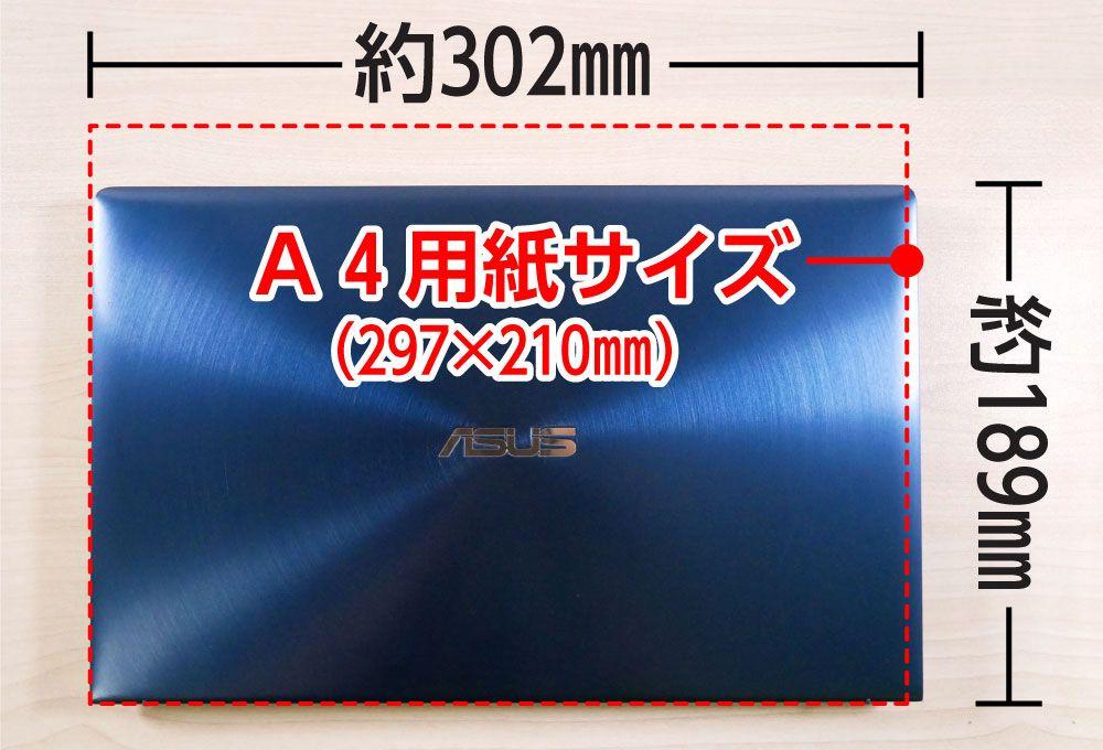 A4用紙とZenBook 13 UX333FAの大きさの比較