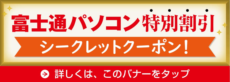 富士通クーポン