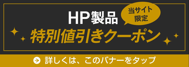 HPクーポン