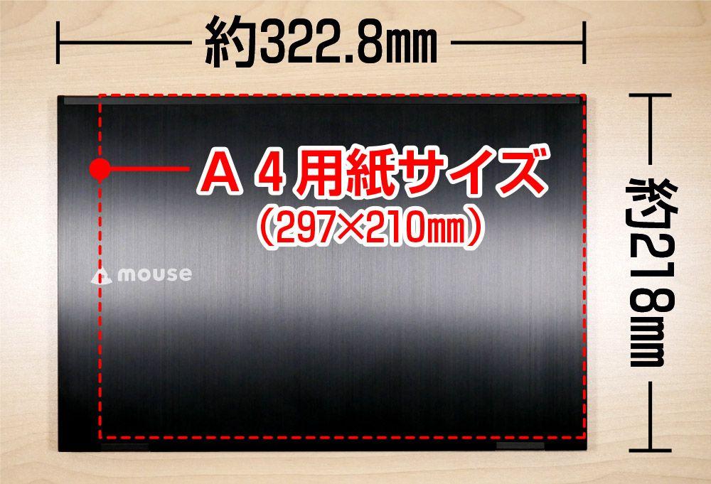A4用紙とm-Book U400Sの大きさの比較