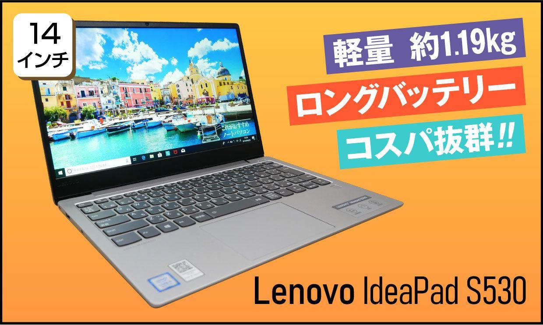 レノボ IdeaPad S530のメイン画像