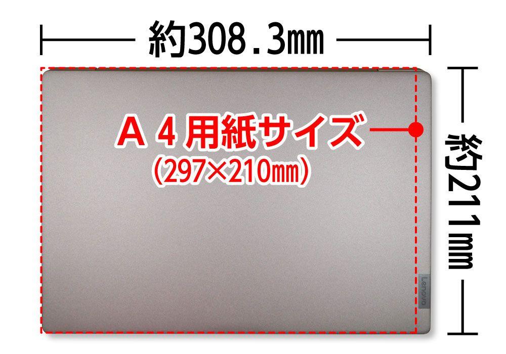 A4用紙とIdeaPad S530の大きさの比較