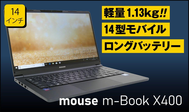 マウスコンピューター m-Book X400のメイン画像