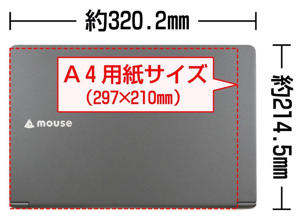 A4用紙とm-Book X400の大きさの比較