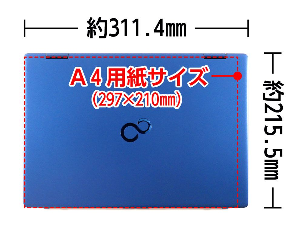 A4用紙とLIFEBOOK MH75/D2の大きさの比較