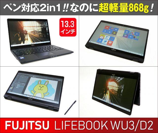 富士通LIFEBOOK WU3/D2