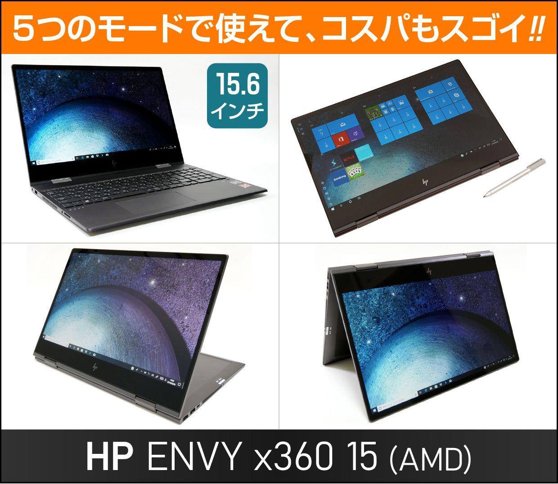 HP ENVY x360 15のメイン画像