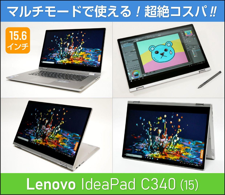 レノボ IdeaPad C340 (15)のメイン画像