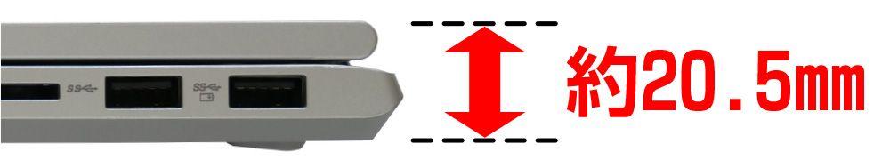 IdeaPad C340 (15)の薄さ
