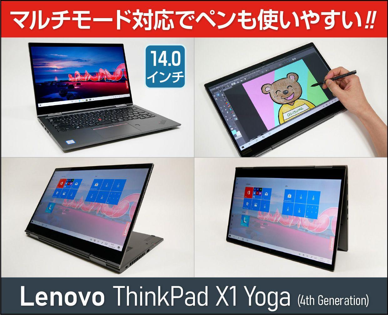 レノボ ThinkPad X1 Yoga(2019)のメイン画像
