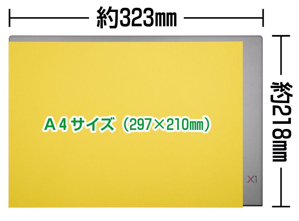 A4用紙とThinkPad X1 Yogaの大きさの比較