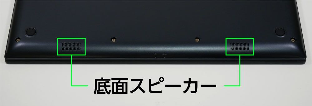 dynabook ZZ75/Lのスピーカー