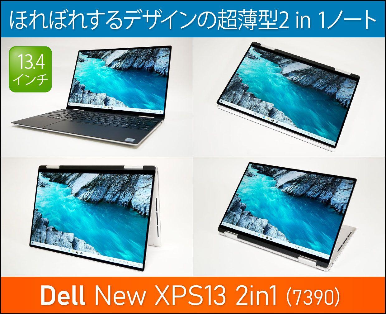 デル New XPS 13 2-in-1(7390)ブラックのメイン画像