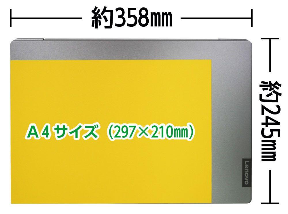 A4用紙とIdeaPad S540の大きさの比較