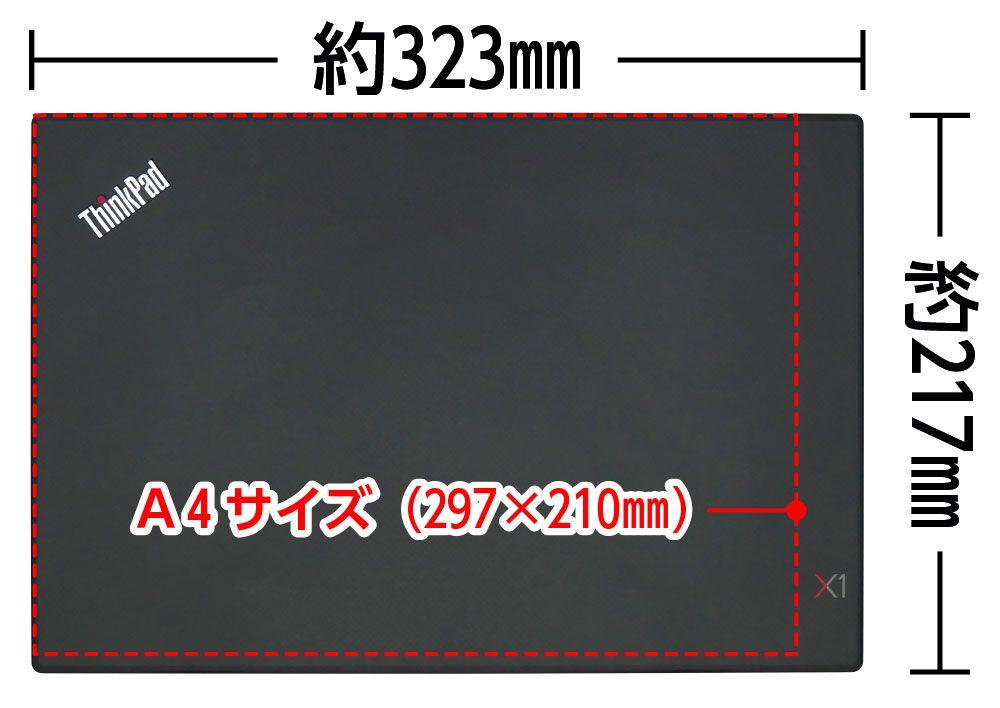 A4用紙とThinkPad X1 Carbon (2019)の大きさの比較