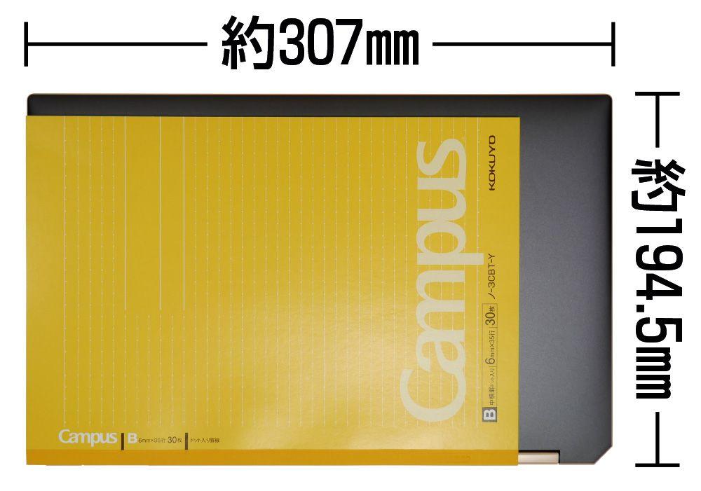 A4用紙とSpectre x360 13の大きさの比較